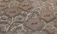 Spurensuche zwischen Qu'ran, Torah und Evangelien